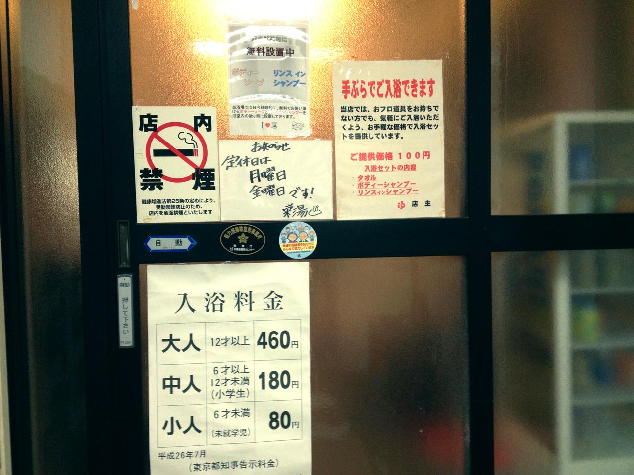 新宿区栄湯20150218