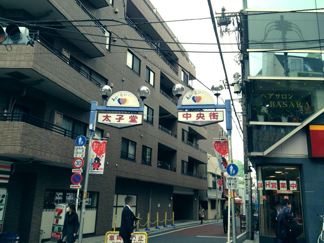 世田谷区ときわ湯20150215