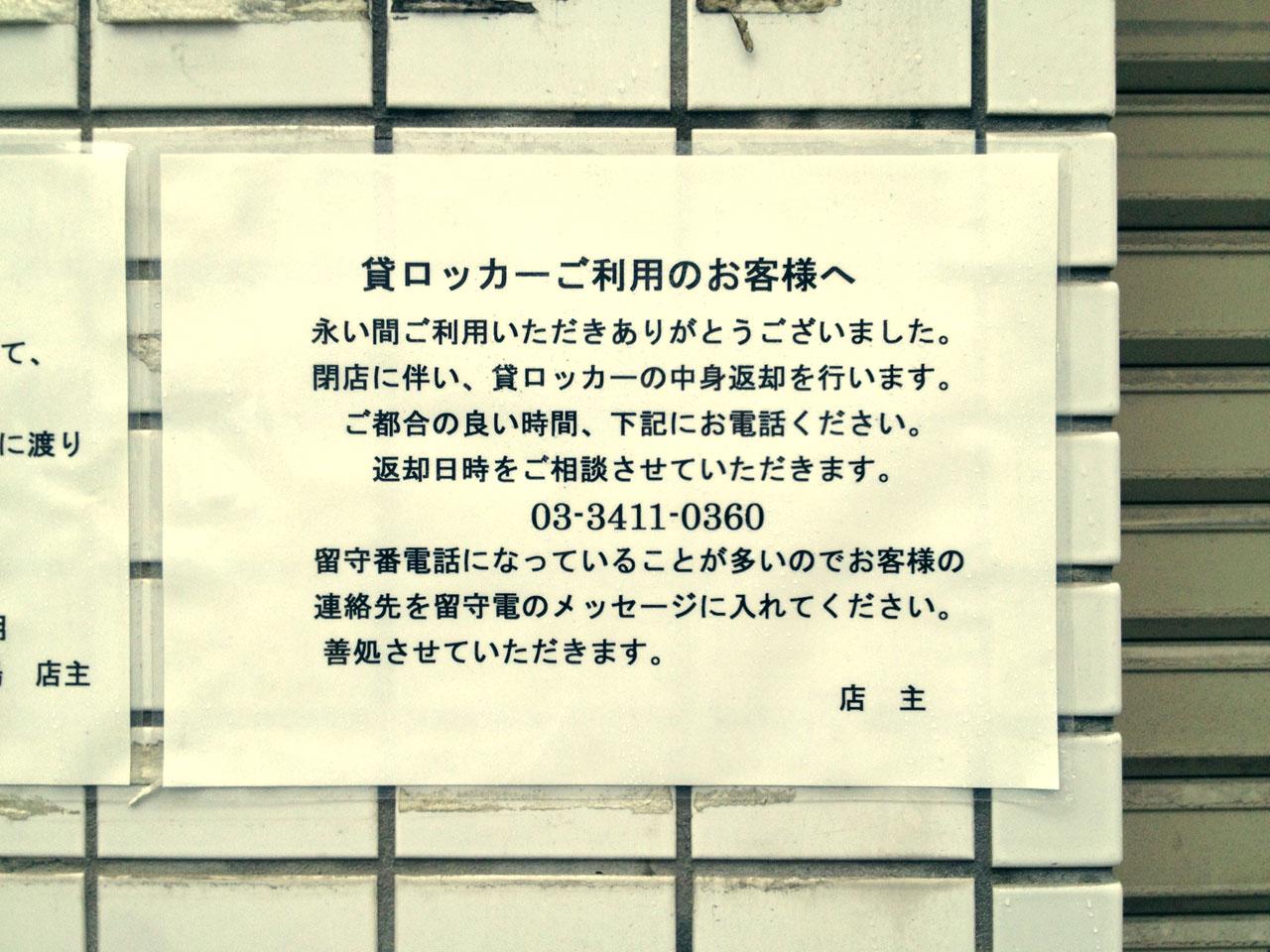 世田谷区ときわ湯20150329