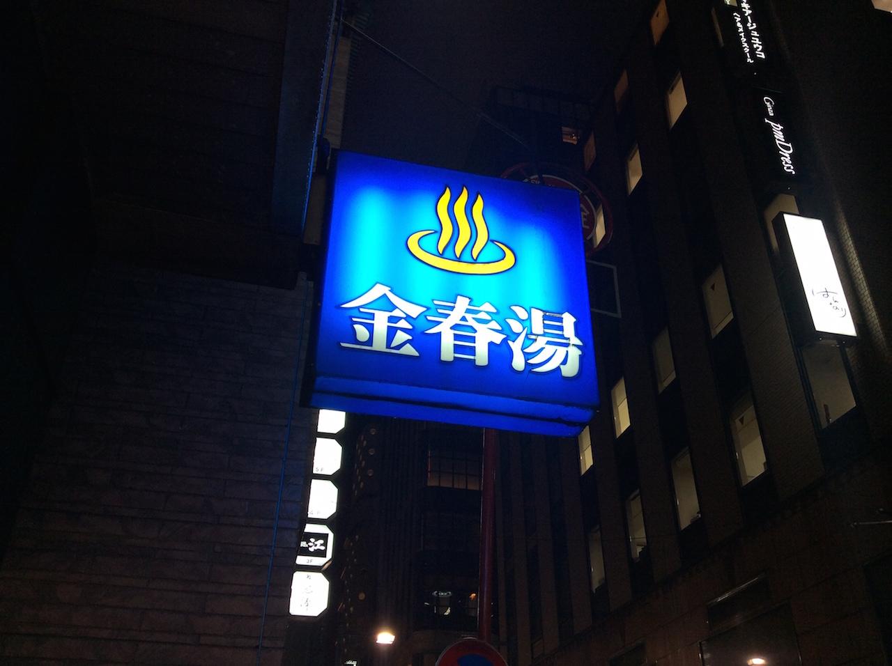 中央区金春湯20150414