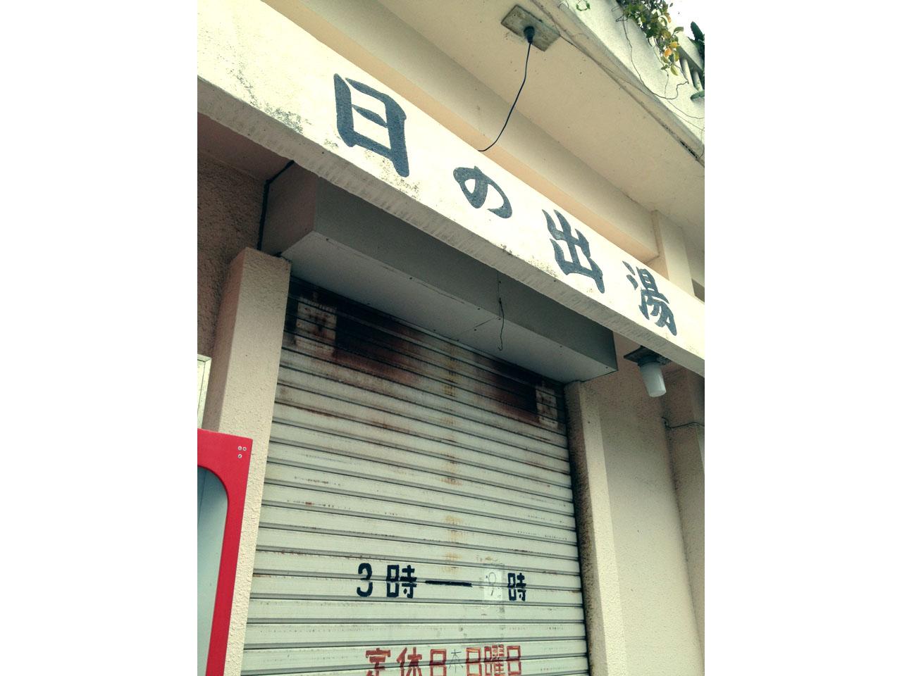 沖縄県中乃湯20150403