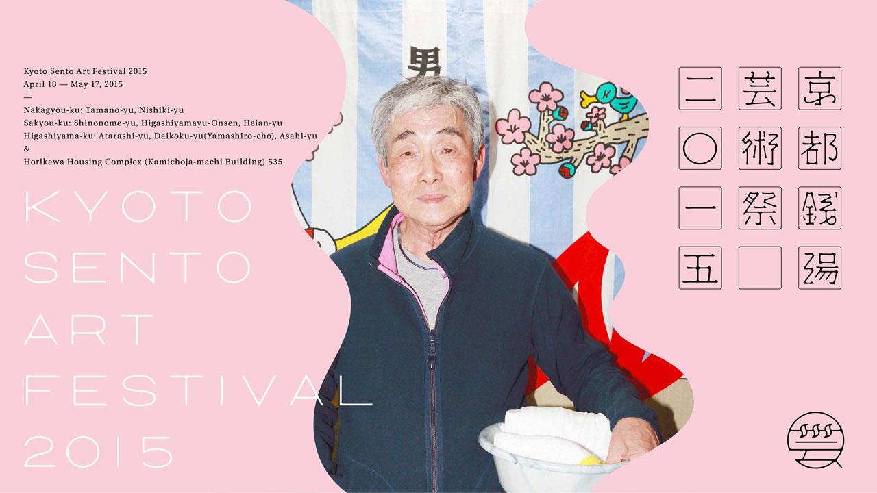 京都銭湯芸術祭2015