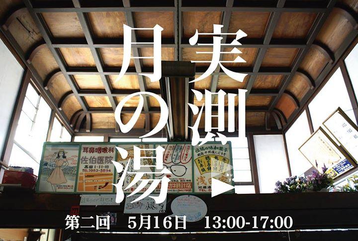 150516文京区月の湯見学会