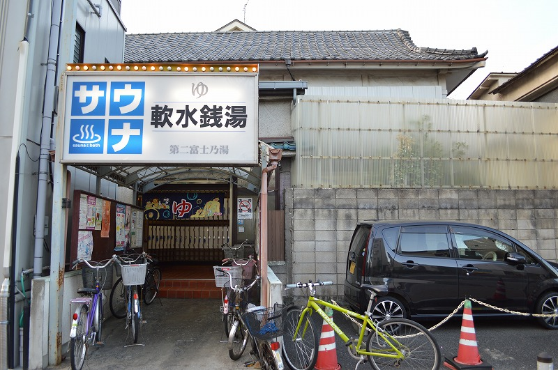 板橋区第二富士の湯0504