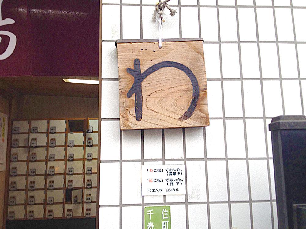 足立区大黒湯20150417