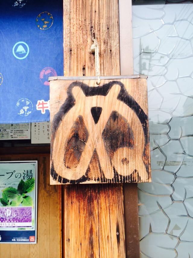 足立区タカラ湯20150410