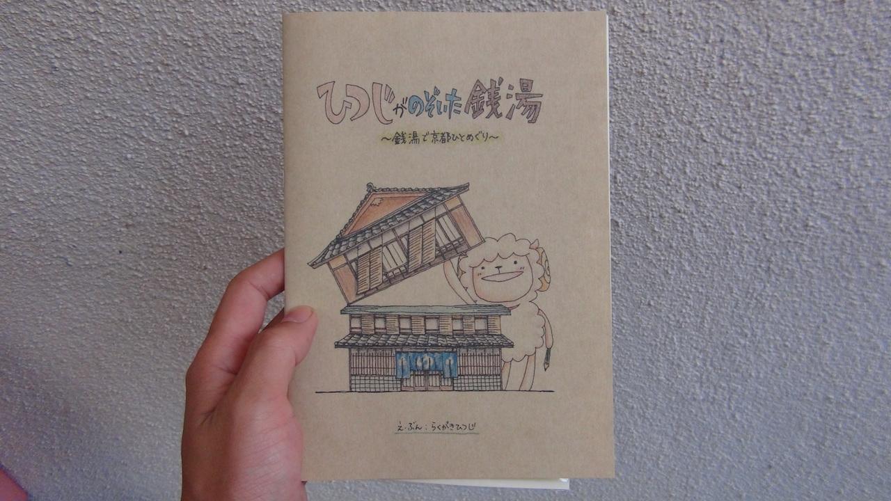 京都錦湯20150510