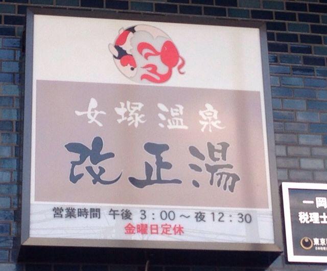 大田区改正湯20150528