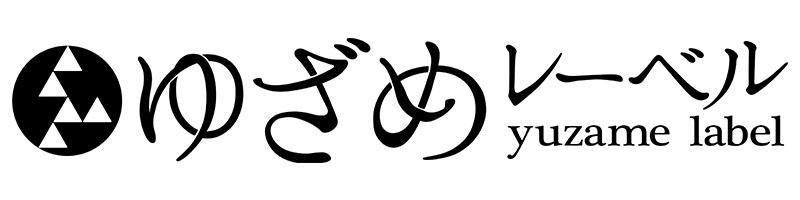ゆざめレーベル_logo