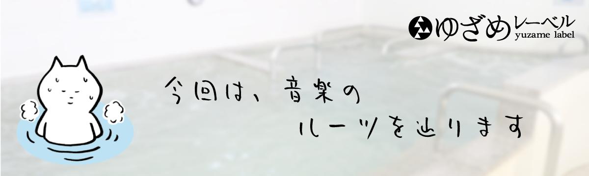 201506_yuzame01