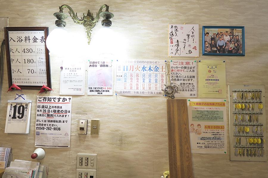 埼玉県末広湯20150619