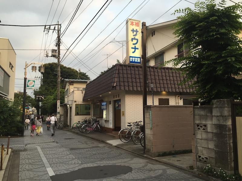 世田谷区増穂湯20150621