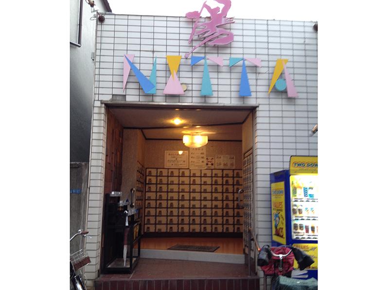 大田区新田浴場20150618