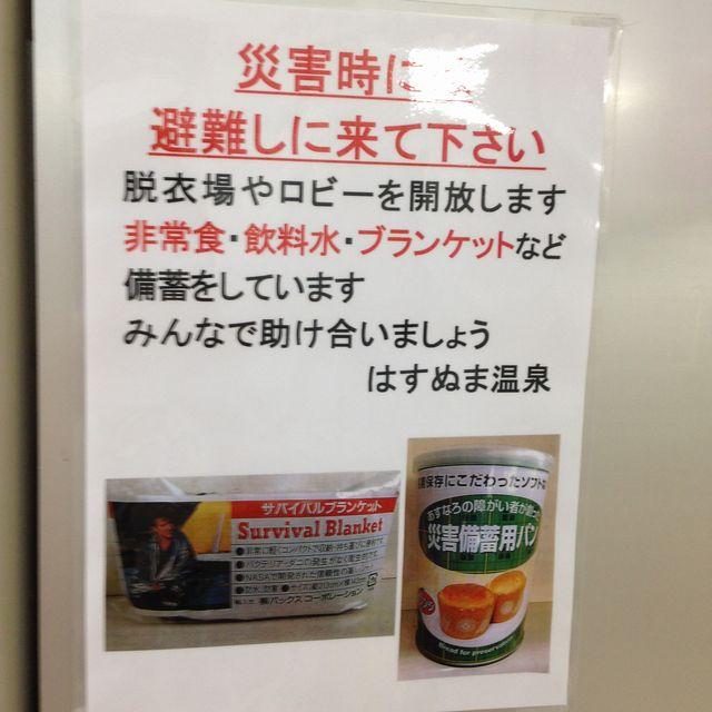 大田区はすぬま温泉20150620