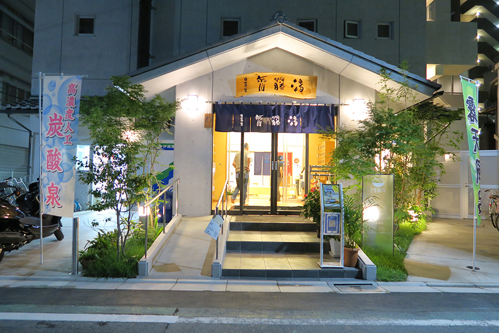 荒川区斉藤湯20150605