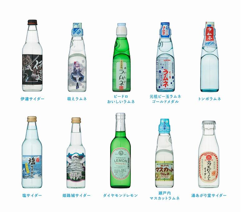 『夏休み!ガラスびん×地サイダー&地ラムネ in 銭湯 2015』