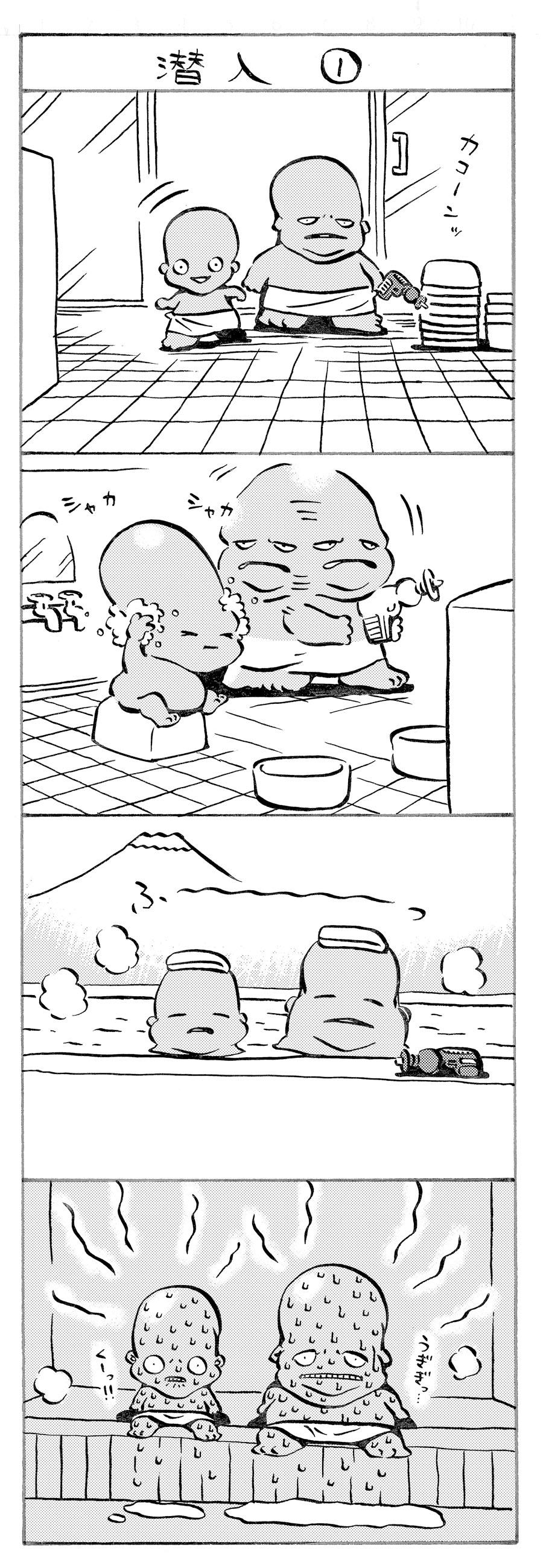 hippseijin_manga_05