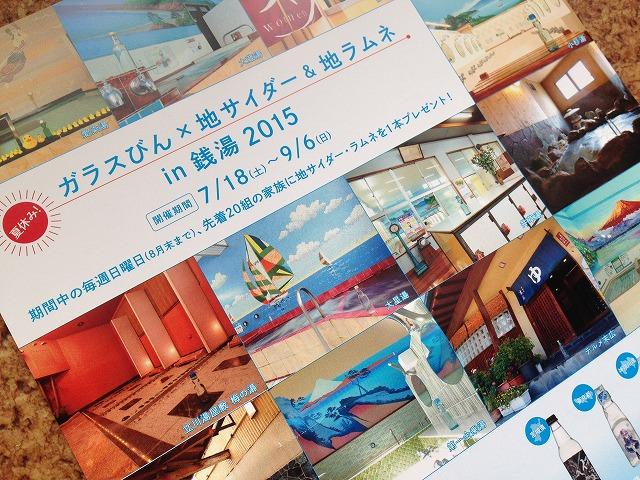 20150808浅草橋弁天湯ガラスびん
