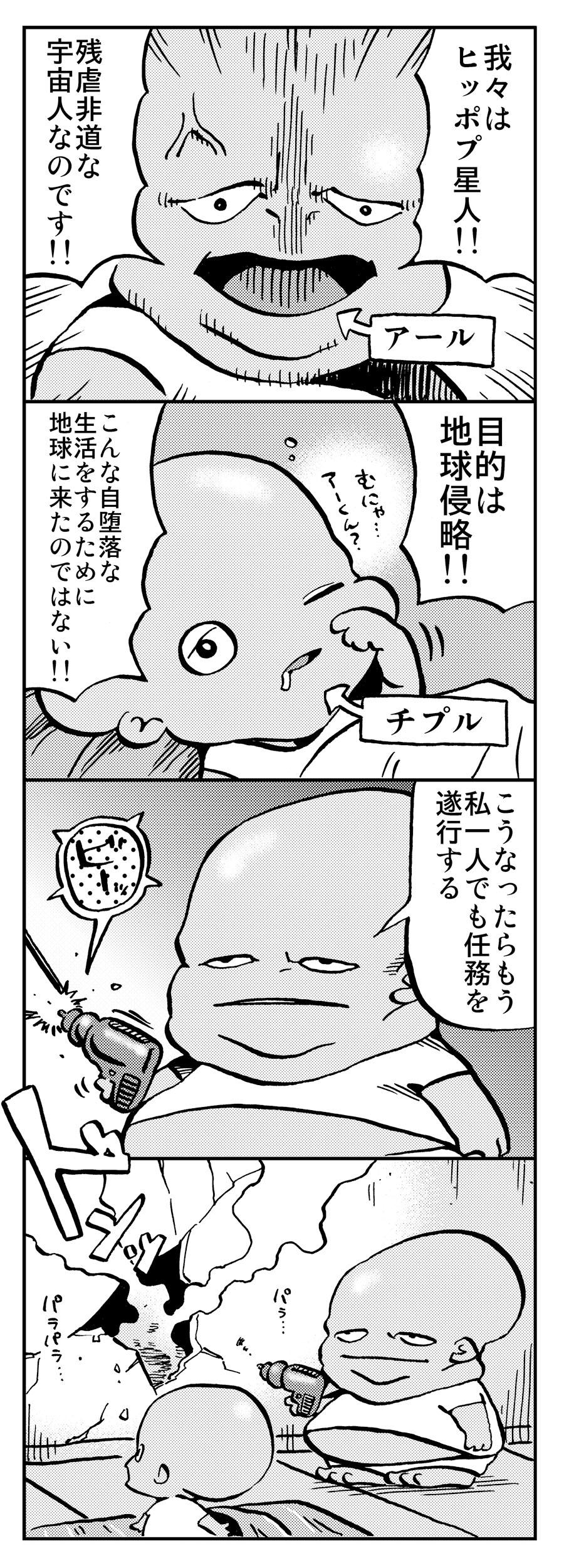 hippseijin_manga_02_01