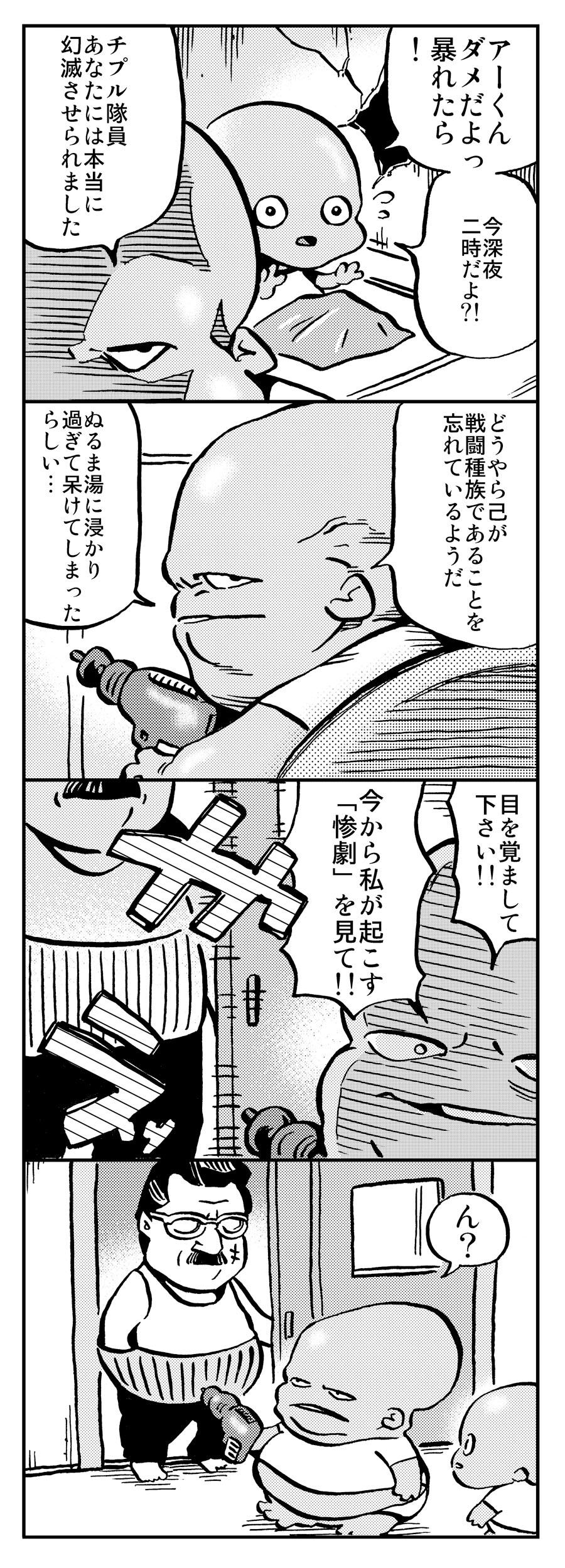 hippseijin_manga_02_02