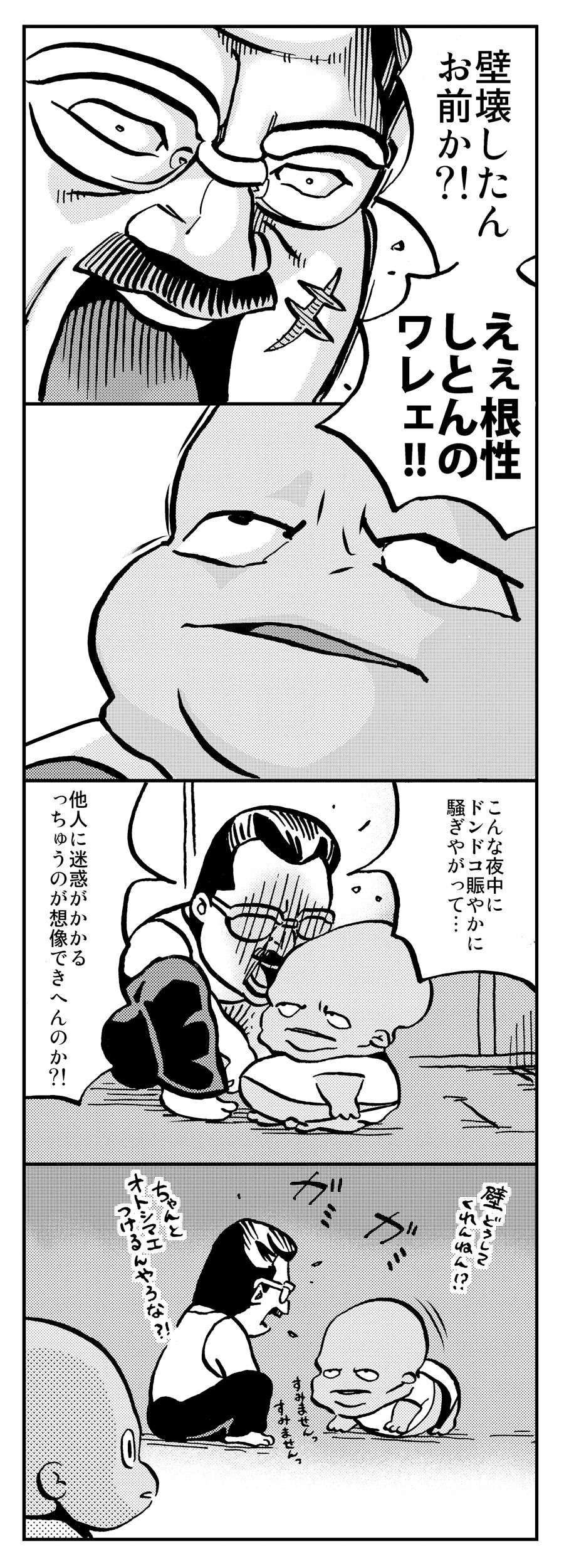 hippseijin_manga_02_03