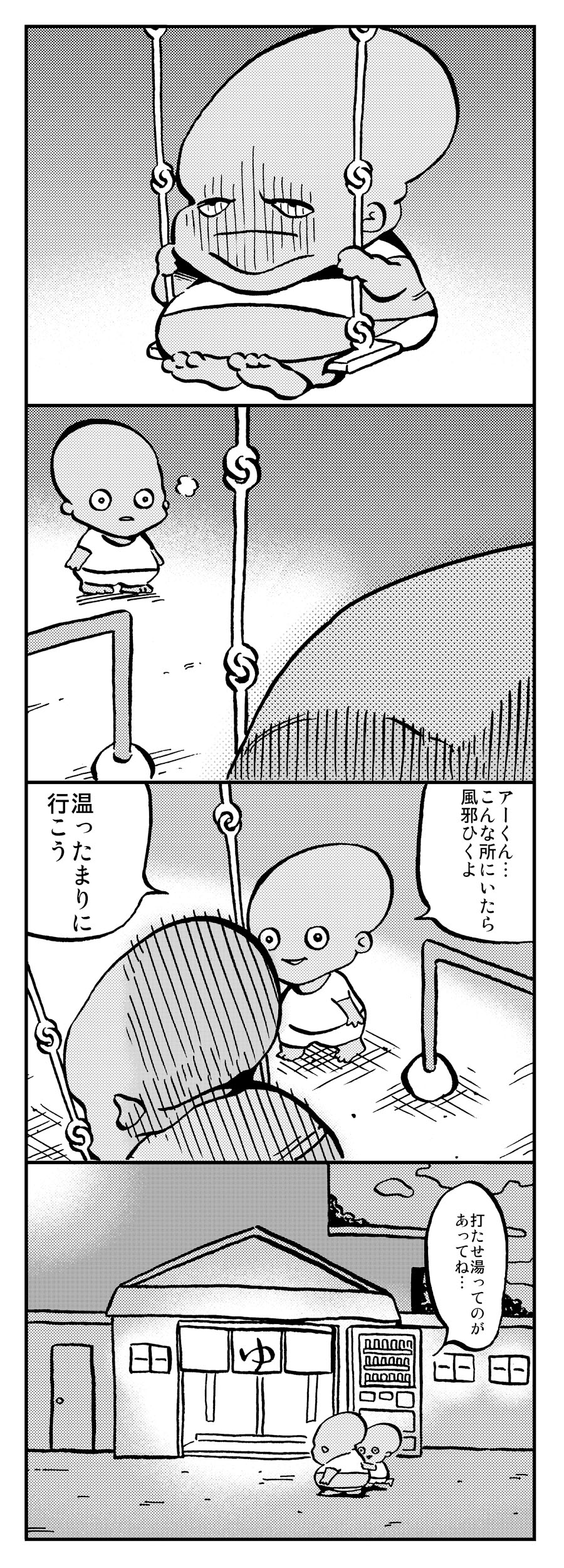 hippseijin_manga_02_04