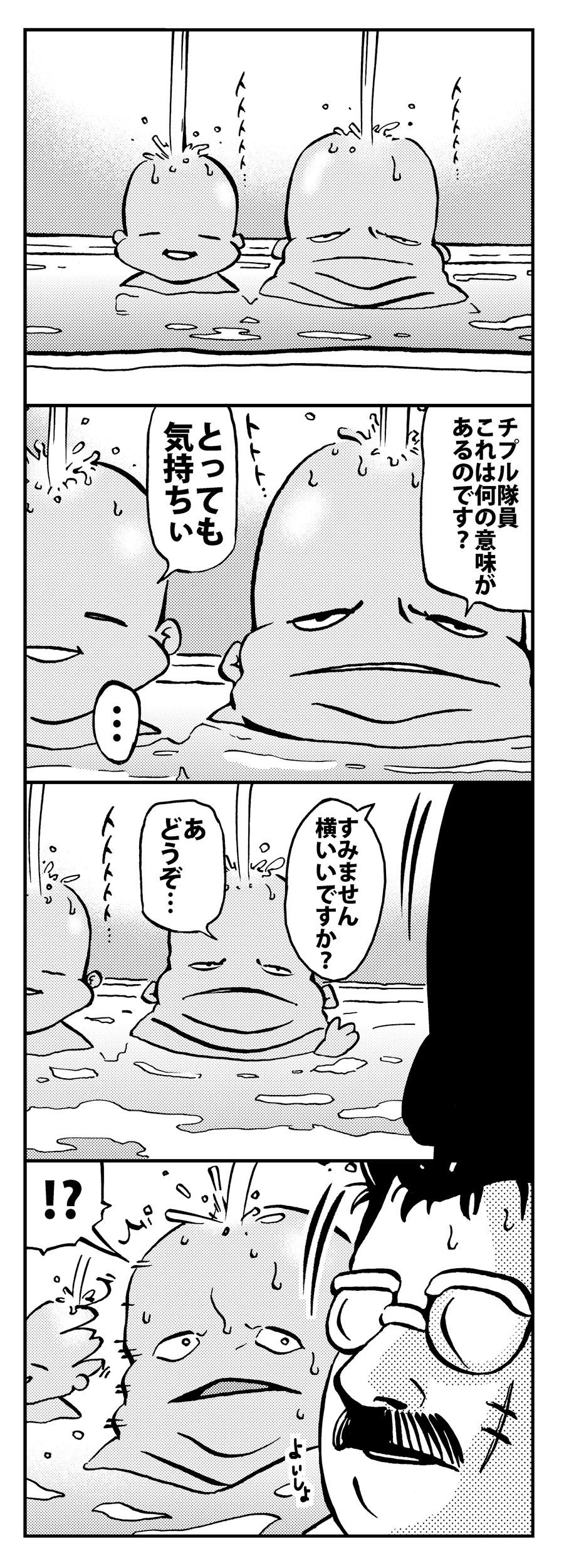 hippseijin_manga_02_05