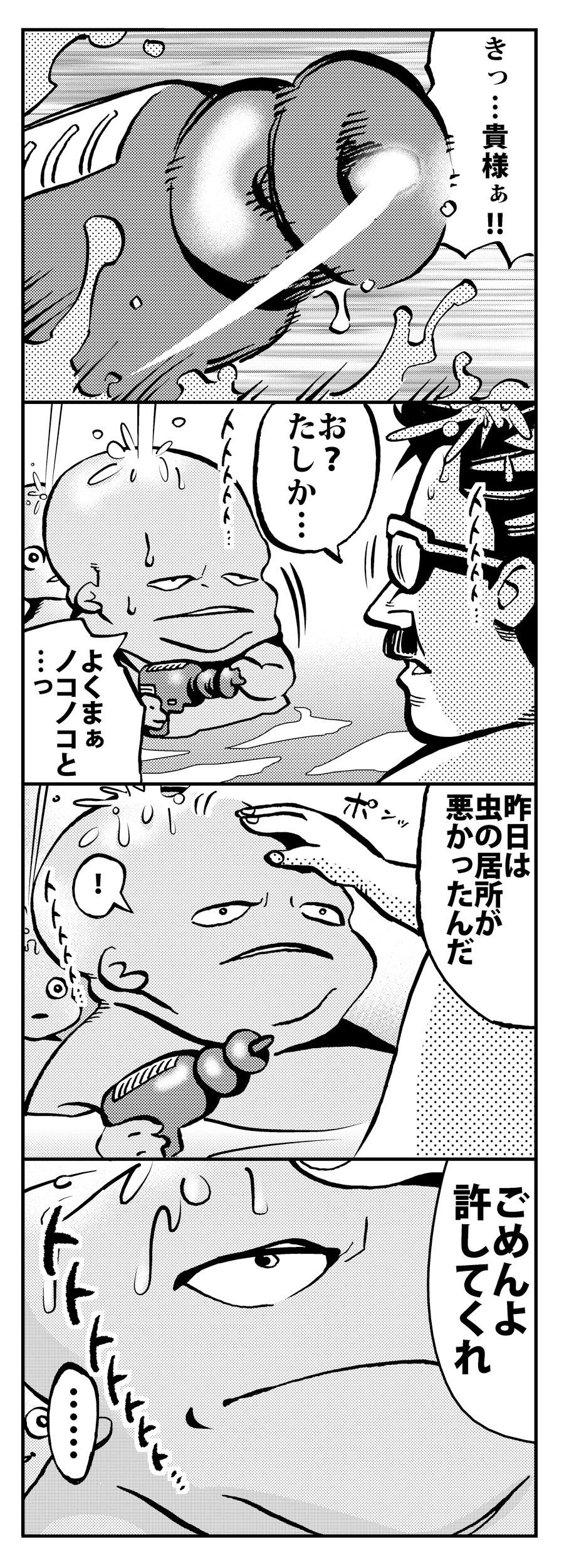 hippseijin_manga_02_06