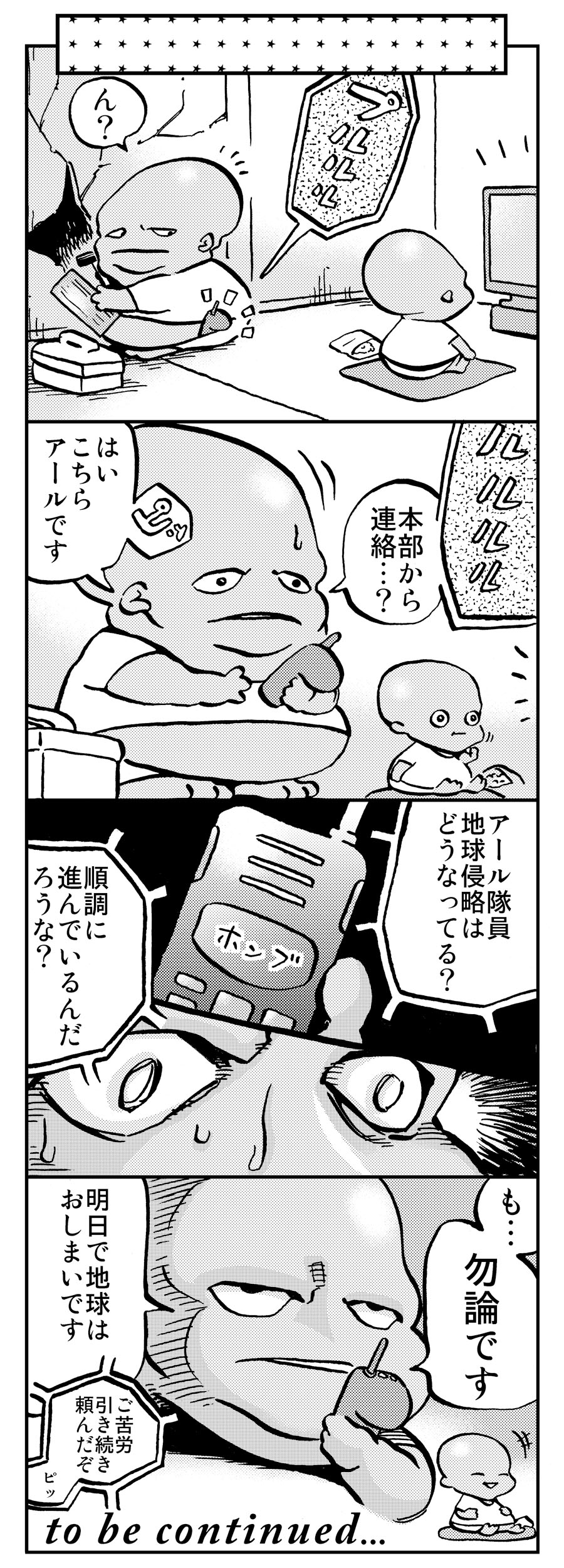 hippseijin_manga_02_08