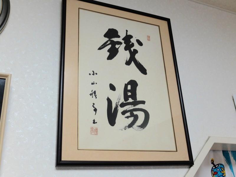 20150927 中野区江古田湯