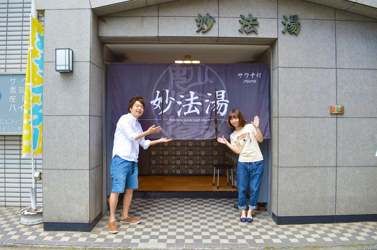 豊島区妙法湯20150827