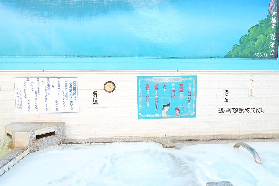 千葉県松の湯20150924