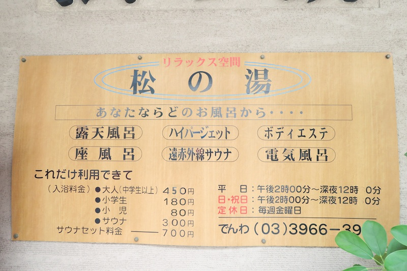 板橋_松の湯_20151001_05