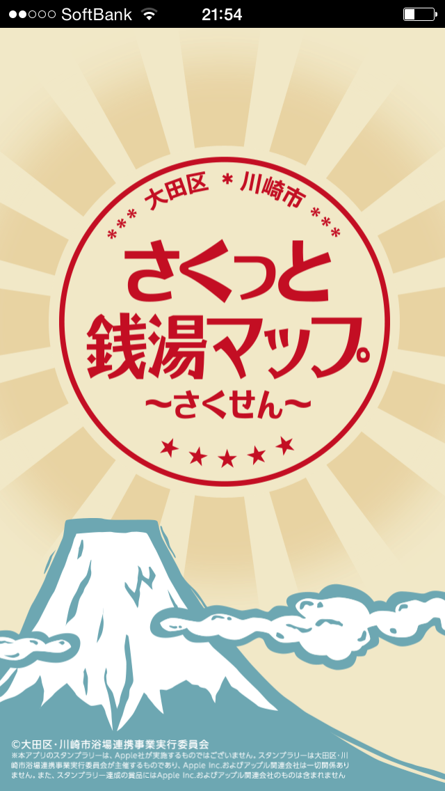 20151105大田区川崎市スタンプラリー