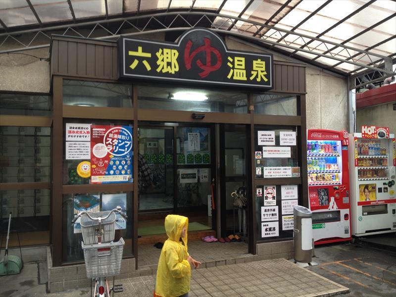 20151111六郷温泉
