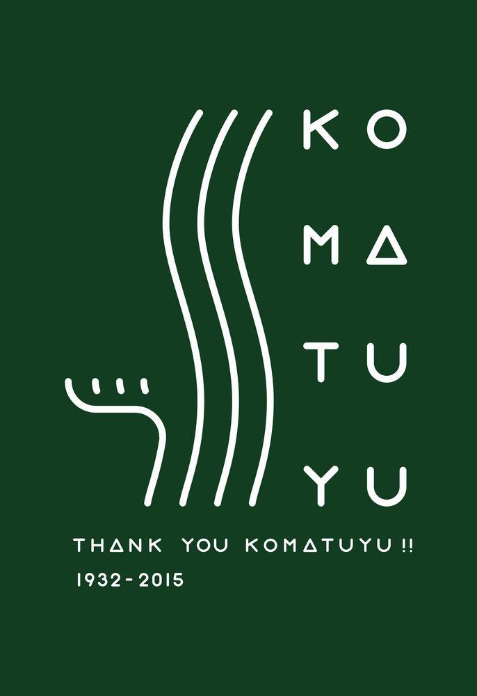rkomatuyu_poster