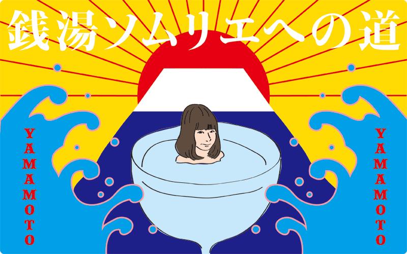 yusomu_eyecatch
