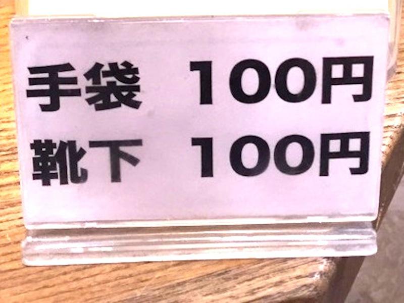 手袋100円画像
