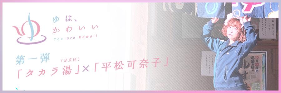 kawaii_hiramatsu_header
