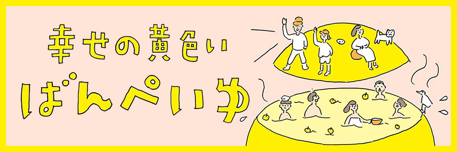 news_ばんぺいゆ