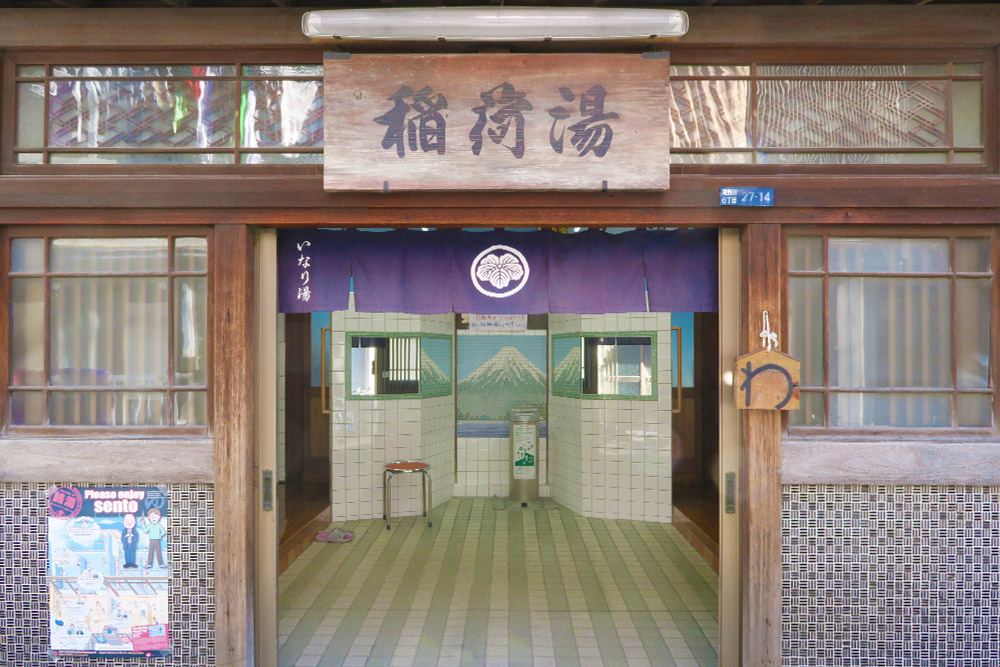 20160122稲荷湯