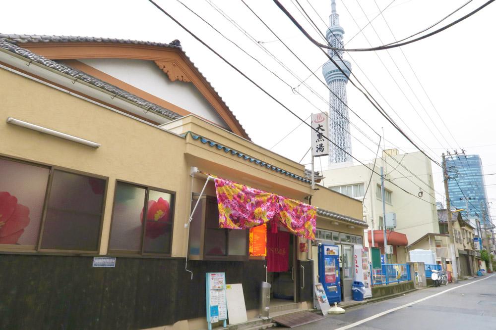 墨田区大黒湯20160216