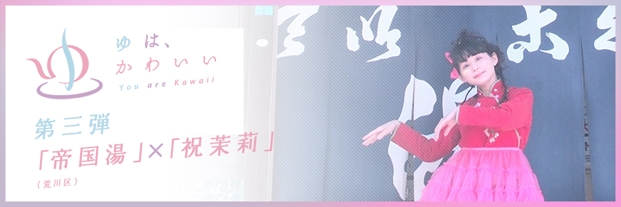 kawaii_03_header