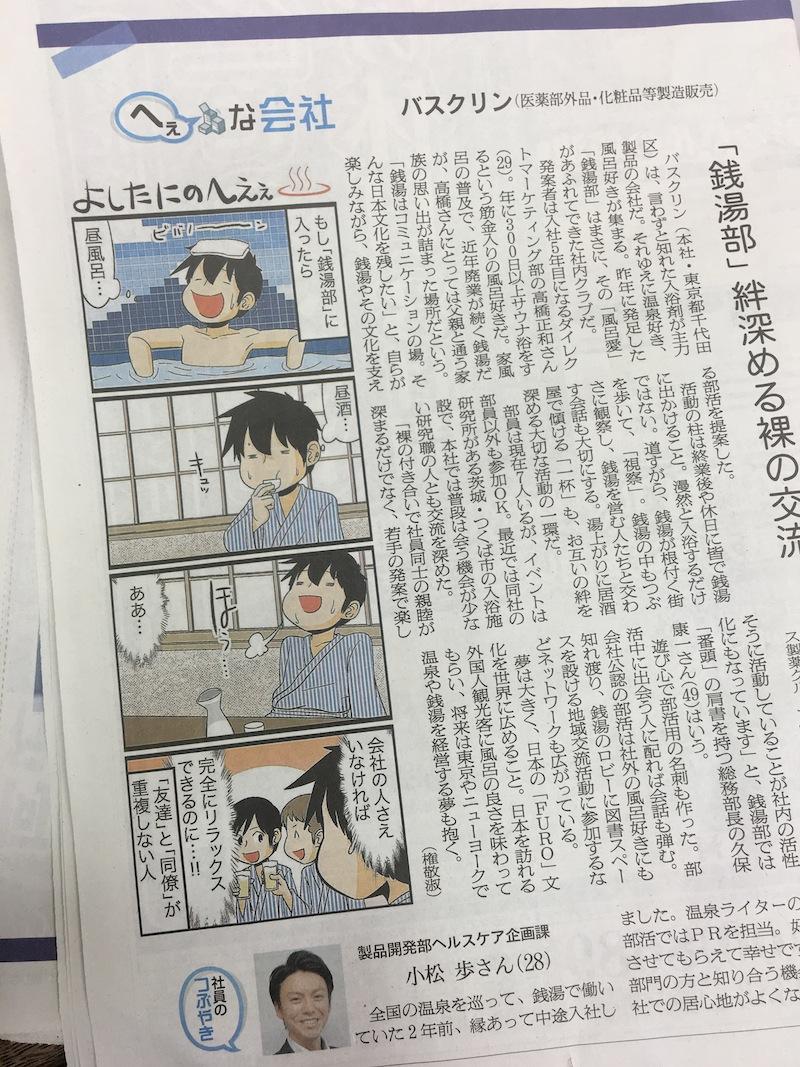 朝日新聞 バスクリン銭湯部 へぇな会社 掲載