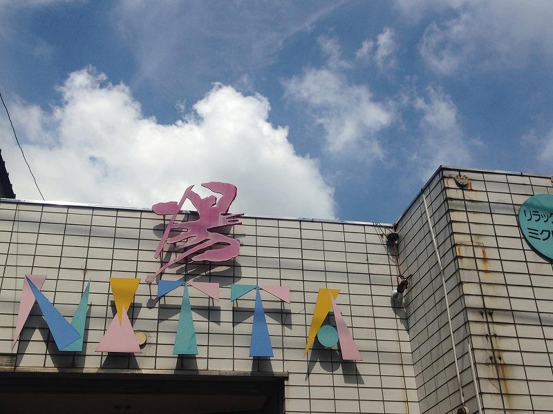 20160724 大田区 新田浴場