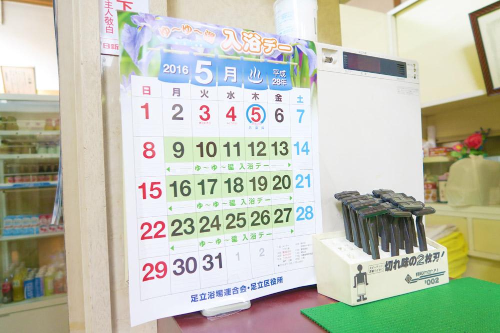 20160517足立区曙湯