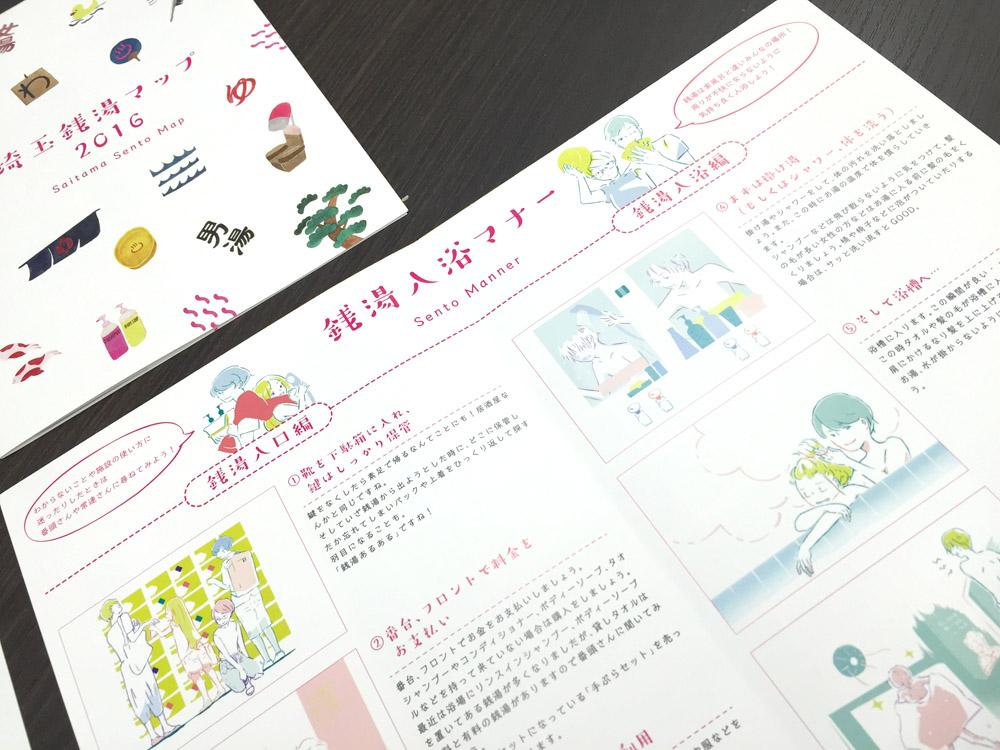 20160813埼玉千葉スタンプラリー
