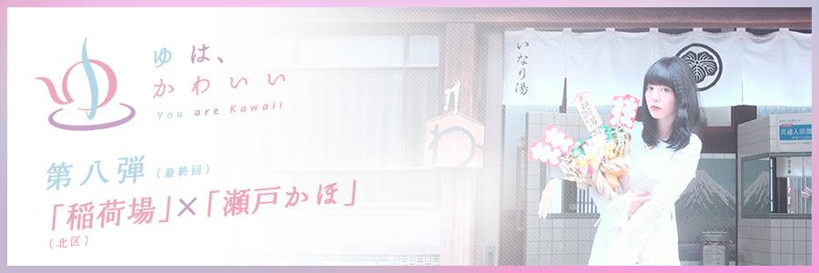 tgu20160714稲荷湯