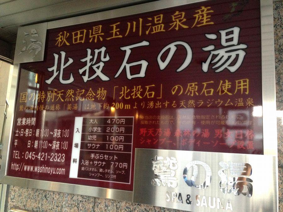 20161002 横浜市 鷲の湯