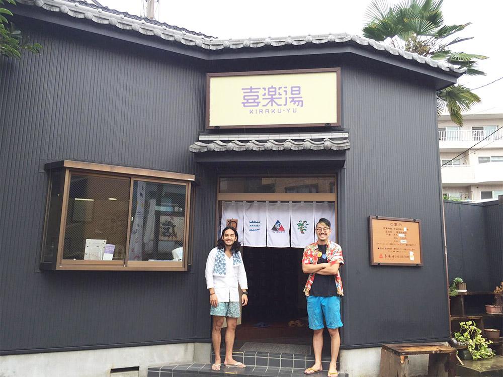 20161003喜楽湯